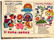 arici-pogonici-07_1969_0012